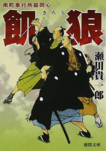 飢狼: 南町奉行所脇同心 (徳間文庫 せ 3-17)