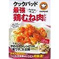 いろんな鶏肉料理が楽しめる、おすすめの鶏肉のレシピ本を教えて!