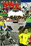 ワールドカップ 伝説を生んだヒーローたち (ポプラ社ノンフィクション)