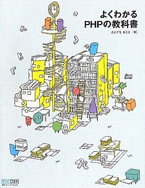 よくわかるPHPの教科書の詳細を見る