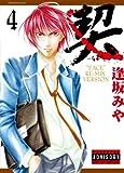 契 4 (ダイヤモンドコミックス)