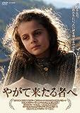 やがて来たる者へ[DVD]