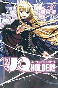 UQ HOLDER! 9巻 表紙画像