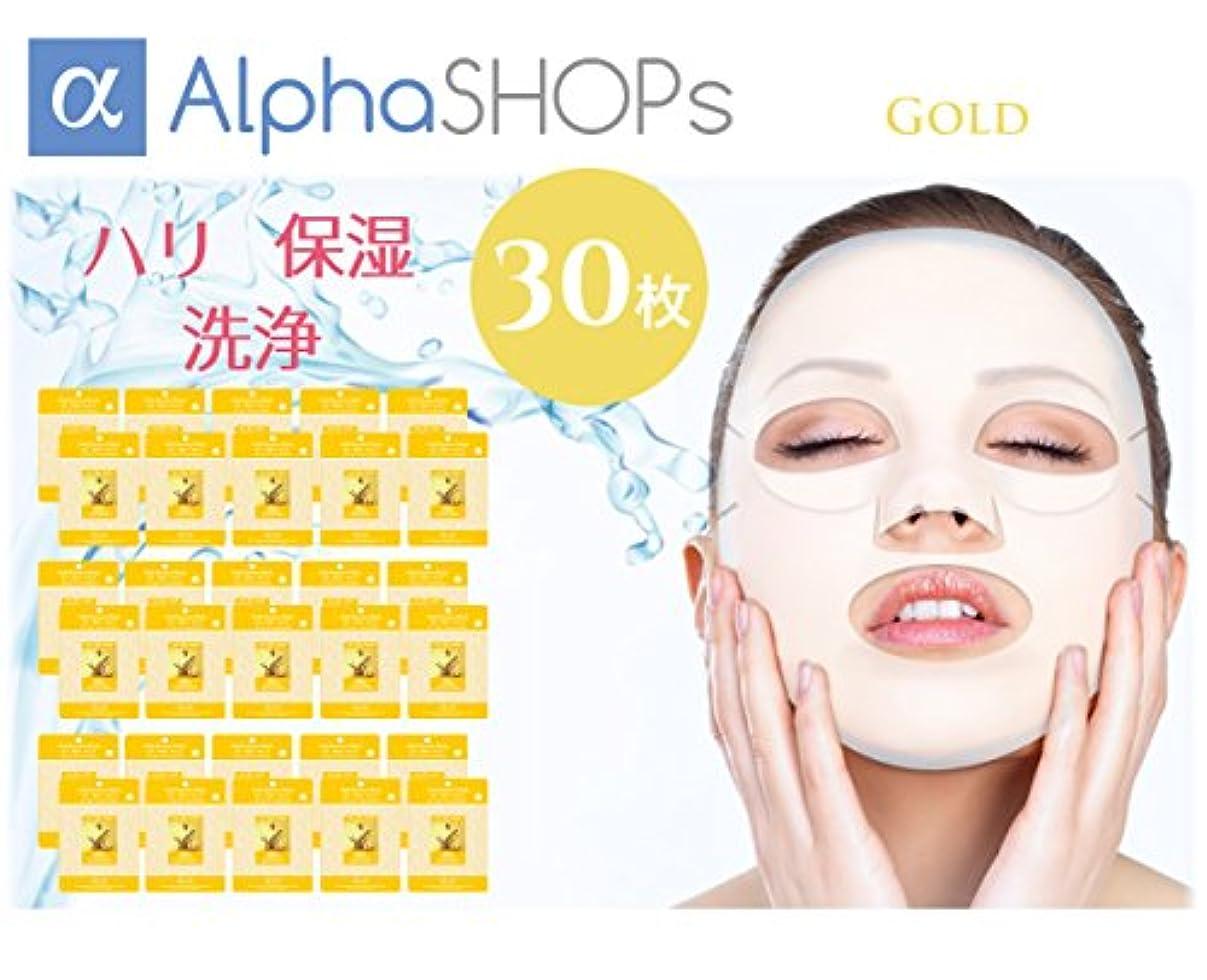 フェイスパック フェイスマスクパック ゴールド ランキング 上位 韓国コスメ 30枚セット