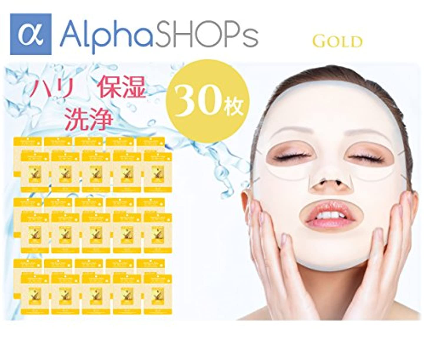 ハッピーサークル別れるフェイスパック フェイスマスクパック ゴールド ランキング 上位 韓国コスメ 30枚セット