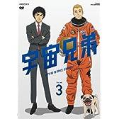 宇宙兄弟 3 [DVD]