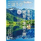 TokaiWalker特別編集 ごほうびLife Vol.4 ウォーカー..