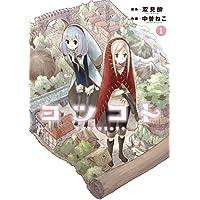 ヨツコト 1巻 (まんがタイムKRコミックス)