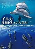 イルカ生態ビジュアル百科: 謎に満ちた暮らしから、ウォッチングガイドまで -