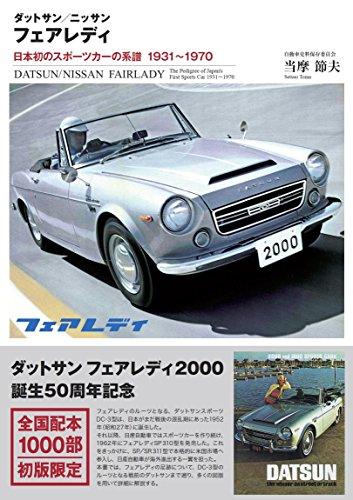 ダットサン/ニッサン フェアレディ―日本初のスポーツカーの系譜 1931~1970