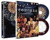 その日のまえに 【初回限定生産2枚組】 [DVD]