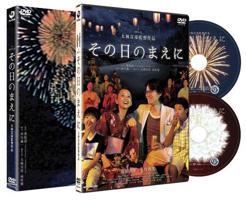 その日のまえに 【初回限定生産2枚組】 [DVD]の詳細を見る