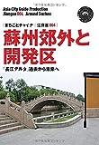 江蘇省004蘇州郊外と開発区  ~「長江デルタ」過去から未来へ (まちごとチャイナ)