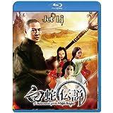 白蛇伝説 スペシャル・エディション [Blu-ray]