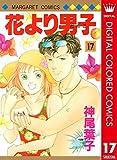 花より男子 カラー版 17 (マーガレットコミックスDIGITAL)