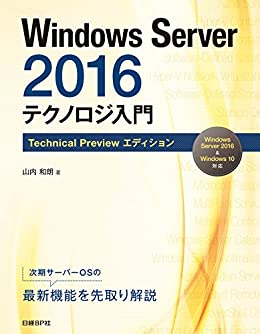 [山内 和朗]のWindows Server 2016 テクノロジ入門 Technical Preview エディション