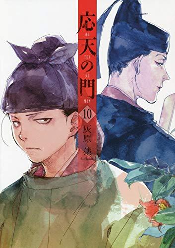 応天の門 (10) (BUNCH COMICS)