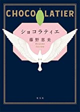 チョコでつながる友情と成長の物語〜藤野恵美『ショコラティエ』