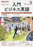 NHKラジオ 入門ビジネス英語 2017年9月号 [雑誌] (NHKテキスト)