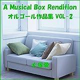 ユメクイ Originally Performed By 大塚愛 (オルゴール)