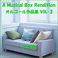 Happy Days Originally Performed By 大塚愛 (オルゴール)