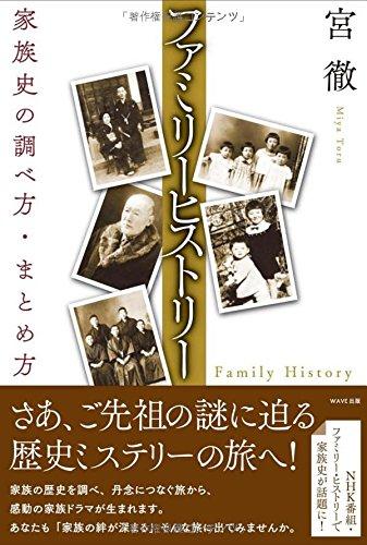 ファミリーヒストリー 家族史の調べ方・まとめ方の詳細を見る