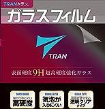 - TRAN(R) トラン -液晶保護ガラスフィルム ガーミン 235J 230J 225J 220J フォアアスリート対応 9H超高硬度 気泡が入りにくい 透明クリアタイプ for Garmin ForeAthlete