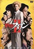 新宿スワンII [DVD]