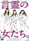言霊の女たち。 [DVD]