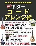 実践!ギター・コードアレンジ術 これで曲が生まれ変わる!