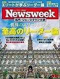 Newsweek (ニューズウィーク日本版) 2019年6/18号[世界のエリートが学ぶ至高のリーダー論]