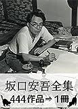『坂口安吾全集・444作品⇒1冊』
