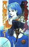 青い髪のシリーン〈1〉 (大陸ノベルス―女戦士エフェラ&ジリオラシリーズ外伝)