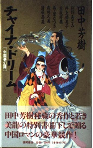 チャイナ・ドリーム―中国夢幻譚