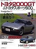 トヨタ2000 GT &トヨタスポーツ800 (GEIBUN MOOKS 571 ノスタルジックヒーロー別冊)
