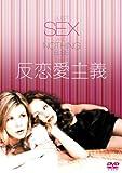 反恋愛主義 [DVD] 画像