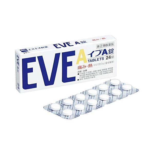 【指定第2類医薬品】イブA錠 24錠 ※セルフメ...の商品画像