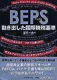 BEPS(ベップス)