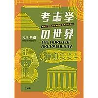 考古学の世界 ―初めて考古学を勉強する方のために―