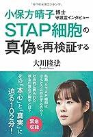 小保方晴子博士守護霊インタビュー (OR books)