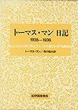 トーマス・マン 日記〈1935~1936〉