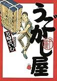 うごかし屋(1) (ビッグコミックス)