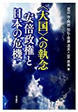 〈大国〉への執念 安倍政権と日本の危機