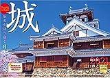 写真工房 「城 歴史を語り継ぐ日本の名城」 2021年 カレンダー 壁掛け SC-2 風景