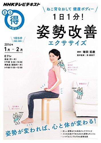 ねこ背なおして 健康ボディー 1日1分! 姿勢改善エクササイズ (NHKまる得マガジン)