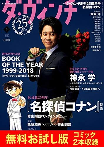 【無料】ダ・ヴィンチ お試し版 2019年5月号 [雑誌]