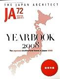 JA 72 WINTER, 2009 建築年鑑2008