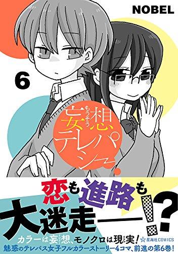 妄想テレパシー(6) (星海社COMICS)