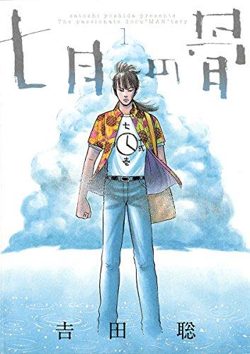 漫画『七月の骨』の感想・無料試し読み