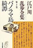江戸川乱歩全集 第2巻 パノラマ島綺譚 (光文社文庫)